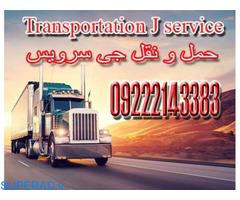 حمل و نقل یخچال داران مشهد