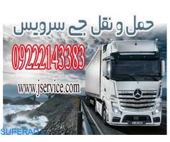 حمل و نقل یخچال داران اصفهان