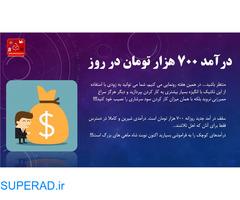 درآمد از اینترنت و تلگرام