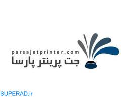 جت پرینتر پارسا | دستگاه جت پرینتر