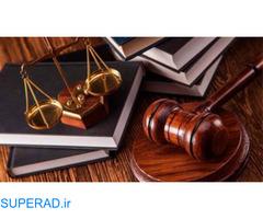 مشاوره حقوقی