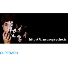 روانپزشک خوب در شمال تهران