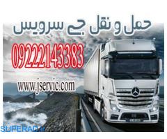 حمل و نقل یخچال داران بوشهر