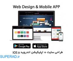 طراحی حرفه ای سایت و پیاده سازی اپلیکیشن اندروید و ios
