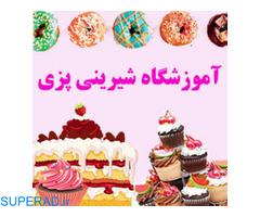 آموزشگاه شیرینی پزی شیرین بیان