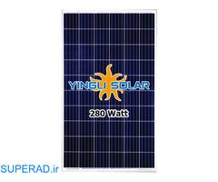 پنل خورشیدی 280وات yingli