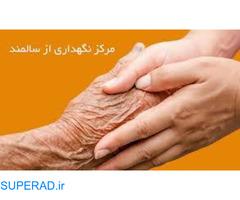 مراقبت های شبانه روزی سالمندان