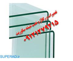 تعمیرات و نصب و رگلاژ شیشه سکوریت