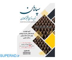 تولیدی شبکه کاغذی هانی کمب سپاهان