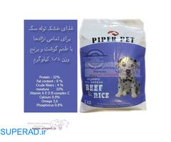 فروش غذای خشک سگ puppy piperpet