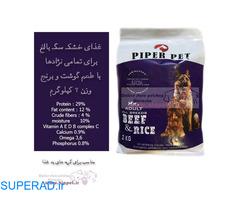 فروش غذای خشک سگ adult piperpet