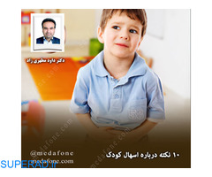 مشاوره پزشکی و چت آنلاین با پزشک