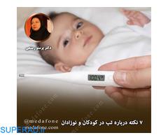 درمان بیماری های کودکان مانند تب در خانه