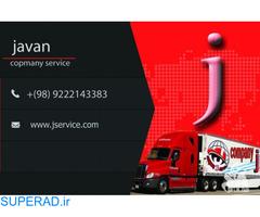 حمل و نقل یخچالداران جیرف