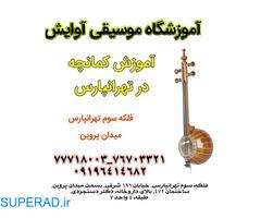 آموزش تخصصی کمانچه در تهرانپارس
