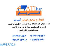 باربری تهران آتی بار