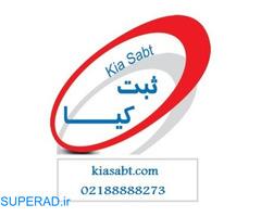 ثبت تضمینی شرکت و برند در تهران