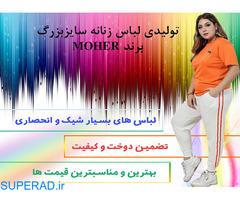 خرید مستقیم لباس زنانه از تولیدی