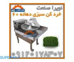 سبزی خرد دهانه 60 صنعتی