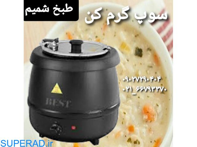 سوپ گرمکن