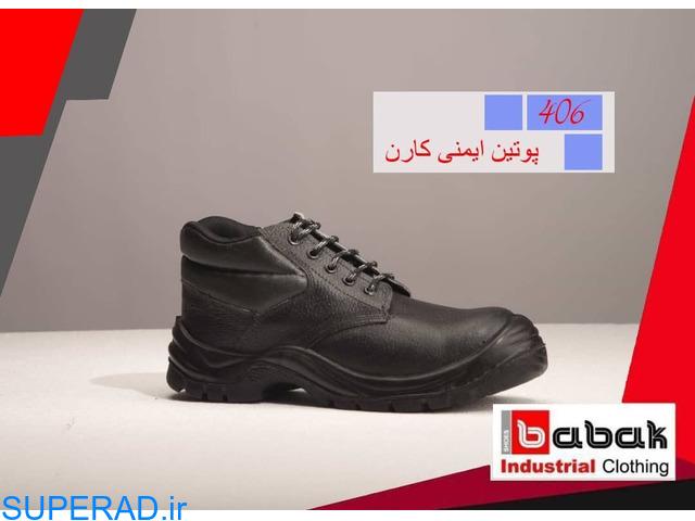 کفش ایمنی بابک تبریز تولید کننده انواع کفش های ایمنی و پرسنلی