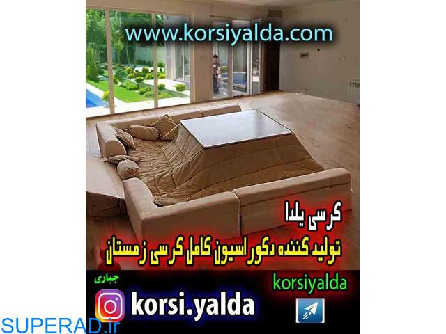 خرید کرسی ژاپنی ، خرید مبل کرسی ، فروش کرسی برقی لامپی