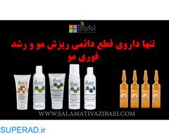 محصولات درمان ریزش مو و رشد مجدد مو بایوفول کانادا