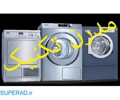 تعمیرگاه مجاز ماشین لباسشویی در تهران (مدرن تکنیک(