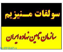 خرید و فروش انواع کود سولفات در بیرجند زیر قیمت