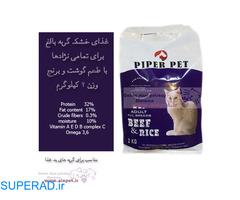 غذای خشک گربه پیپر پت