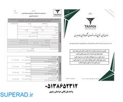 اعطای نمایندگی فروش کود و سم کشاورزی در ایران