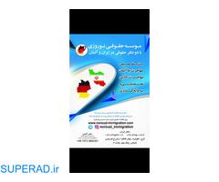 موسسه حقوقی مهاجرتی نوروزی