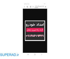 امداد خودرو آزادراه زنجان تبریز 04152620773