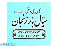 شرکت حمل ونقل سیّال بار زنجان