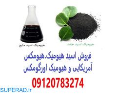 اسید هیومیک | Humic Acid | هیومیک اسید مایع | کود اسید هیومیک | هیومکس آمریکایی 95 درصد