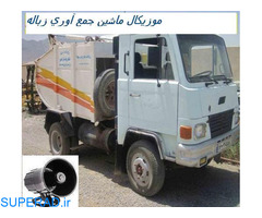 ملودی ماشینهای حمل زباله12و24ولتی