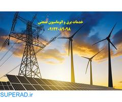 برق - تابلو برق -تاسیسات اتوماسیون شهرک صنعتی البرز