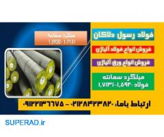 سمانته-میلگرد سمانته-فروش سمانته-قیمت سمانته-5920-7131-فولاد سختکار