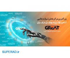 بزرگترین مرکز پخش لوازم جانبی در ایران