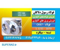 ck67-تسمهck67-فولاد فنر-1070-1231-ck67-میلگرد-قیمتck67