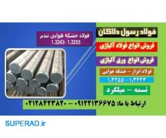 خشکه هوایی-تندبر-3243-3255-تسمه-میلگرد-فولاد