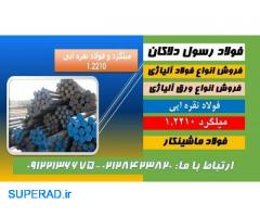 فولاد نقره ای - میلگر نقره ای - فولاد 2210- قیمت2210