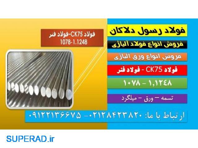 فولاد فنر - تسمهck75 - تسمه فنر1078 - ورق1248 - تسمه1248 - ورقck75 - قیمتck75 - فولاد سردکار