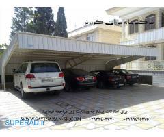 ساخت سایبان پارکینگ ماشین خودرو اتومبیل اداری و