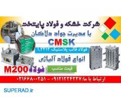 cmsk – m۲۰۰ – ۱.۲۳۱۲ – فولاد