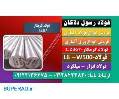 فولاد ابزار2367-w500-l60-فولاد گرمکار-میلگرد2367