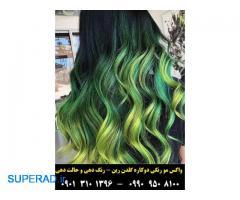 واکس مو رنگی سبز با فرمولاسیون گیاهی گلدن رین مدل Dray