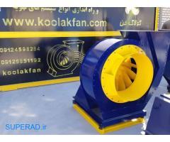 تولید و فروش فن سانتریفیوژ طرح آلمان09121865671