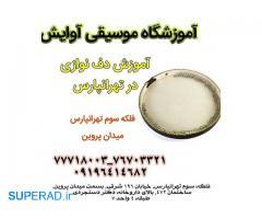 آموزش تخصصی دف در تهرانپارس