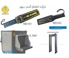 گیت فلزیاب بازرسی بدنی EGS WT33 ،راکت فلزیاب بازرسی بدنی،ایکس ری بازرسی چمدانی